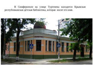 В Симферополе на улице Тургенева находится Крымская республиканская детская