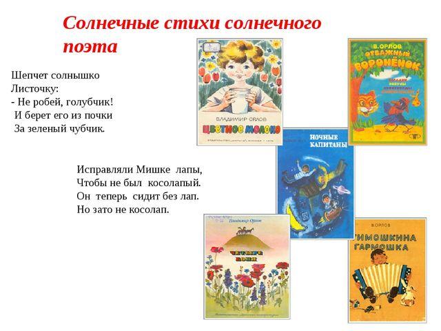 Солнечные стихи солнечного поэта Шепчет солнышко Листочку: - Не робей, голуб...