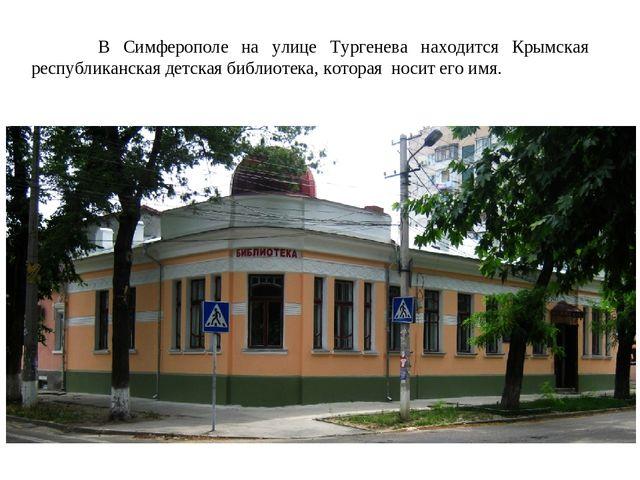 В Симферополе на улице Тургенева находится Крымская республиканская детская...