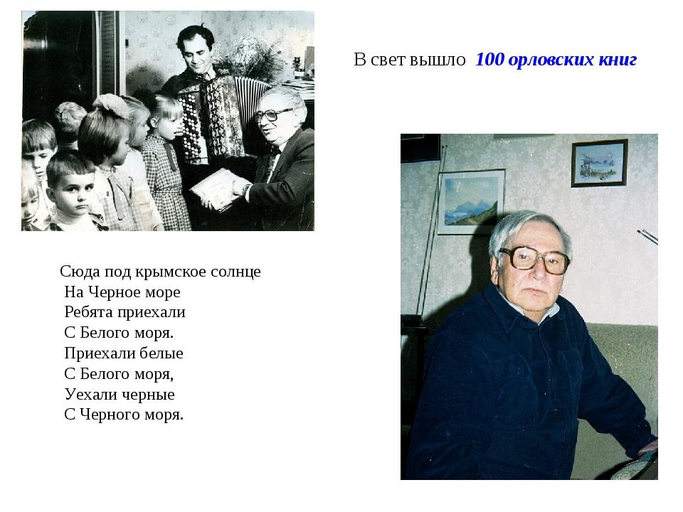 Сюда под крымское солнце На Черное море Ребята приехали С Белого моря. Приех...