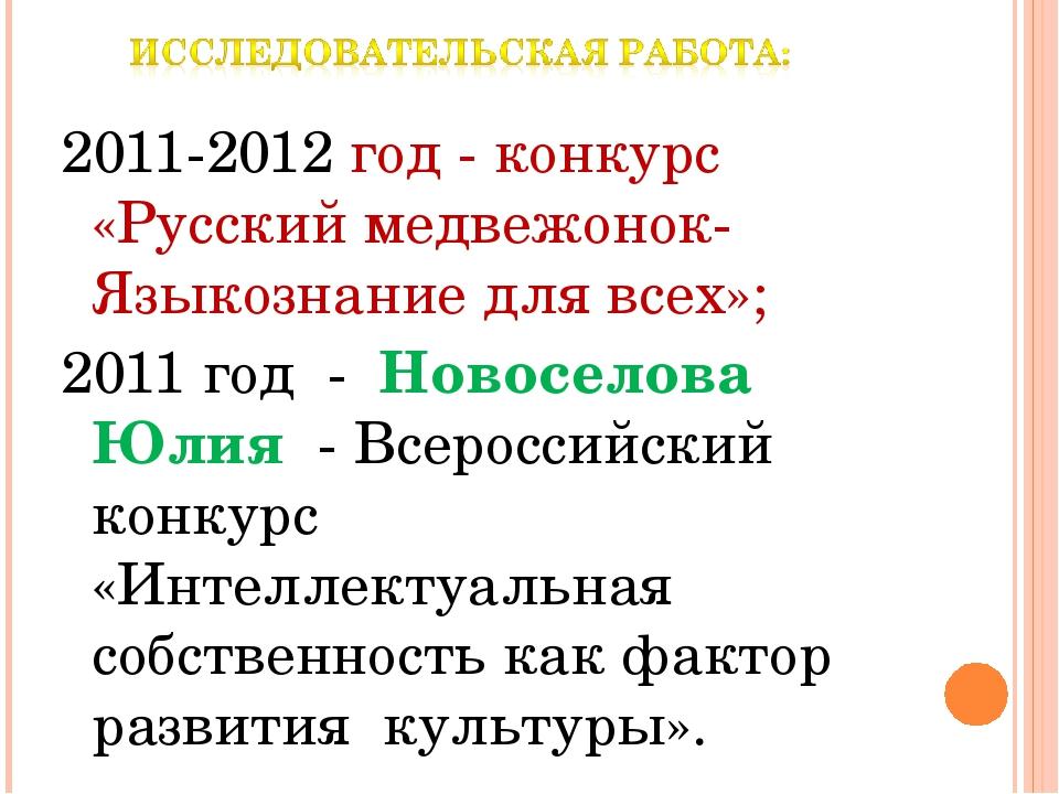 2011-2012 год - конкурс «Русский медвежонок- Языкознание для всех»; 2011 год...