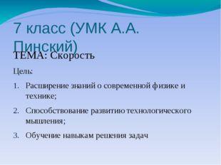7 класс (УМК А.А. Пинский) ТЕМА: Скорость Цель: Расширение знаний о современн