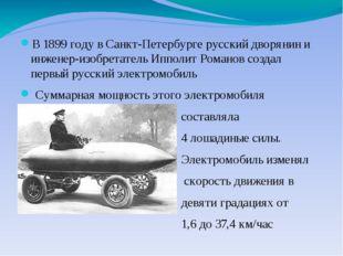 В 1899 году в Санкт-Петербурге русский дворянин и инженер-изобретатель Иппол