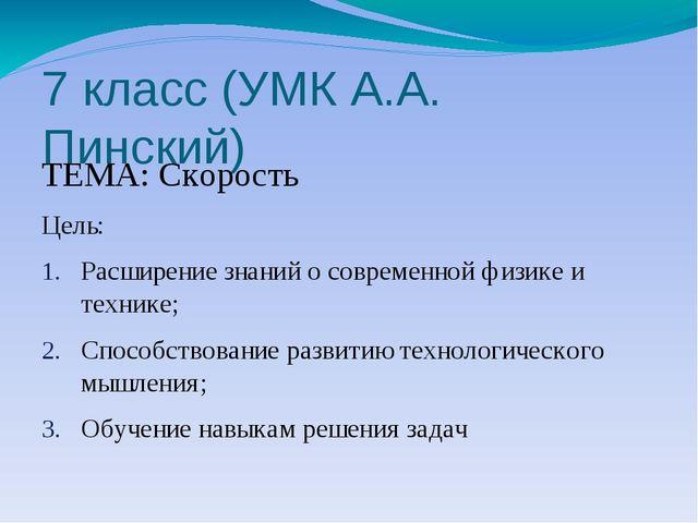 7 класс (УМК А.А. Пинский) ТЕМА: Скорость Цель: Расширение знаний о современн...