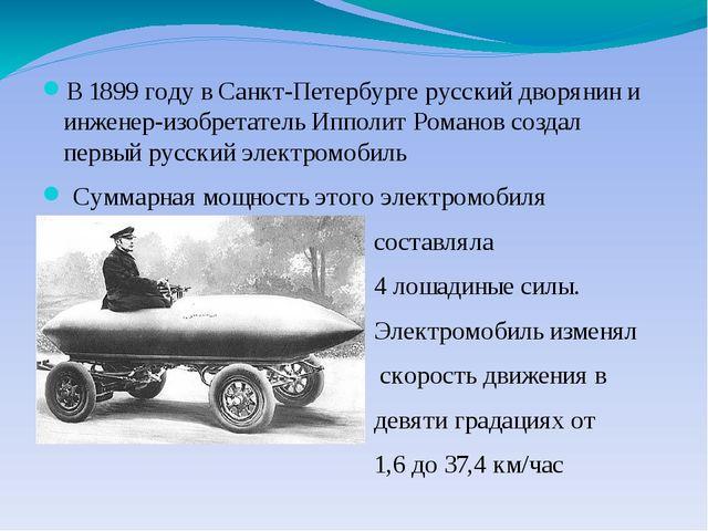 В 1899 году в Санкт-Петербурге русский дворянин и инженер-изобретатель Иппол...