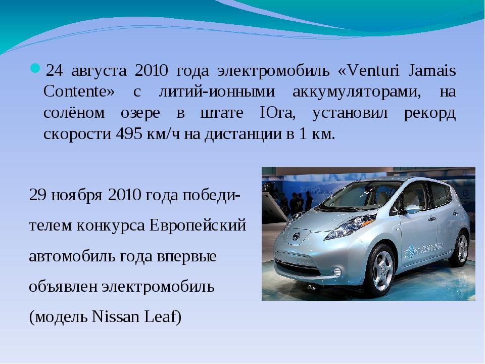 24 августа 2010 года электромобиль «Venturi Jamais Contente» с литий-ионными...