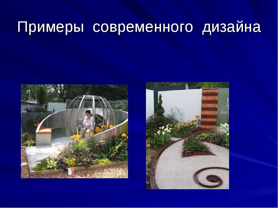 Примеры современного дизайна