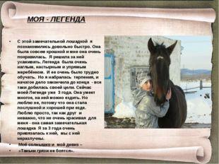С этой замечательной лошадкой я познакомились довольно быстро. Она была совсе