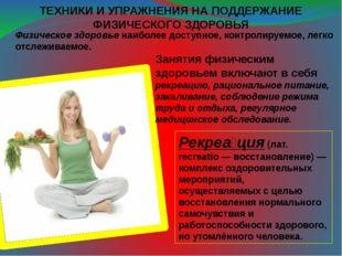 ТЕХНИКИ И УПРАЖНЕНИЯ НА ПОДДЕРЖАНИЕ ФИЗИЧЕСКОГО ЗДОРОВЬЯ Физическое здоровье