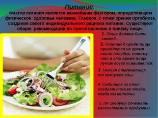 Питание. Фактор питания является важнейшим фактором, определяющим физическое