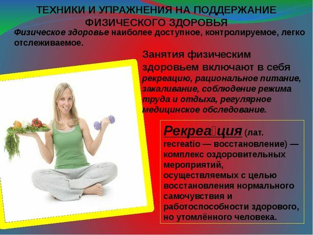 ТЕХНИКИ И УПРАЖНЕНИЯ НА ПОДДЕРЖАНИЕ ФИЗИЧЕСКОГО ЗДОРОВЬЯ Физическое здоровье...