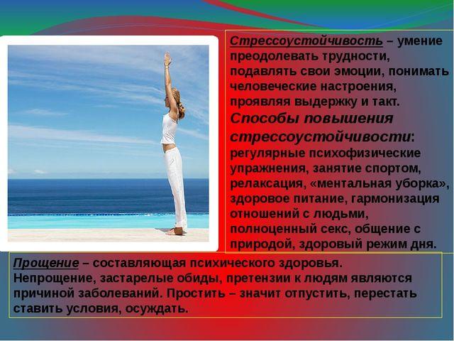 Стрессоустойчивость – умение преодолевать трудности, подавлять свои эмоции, п...