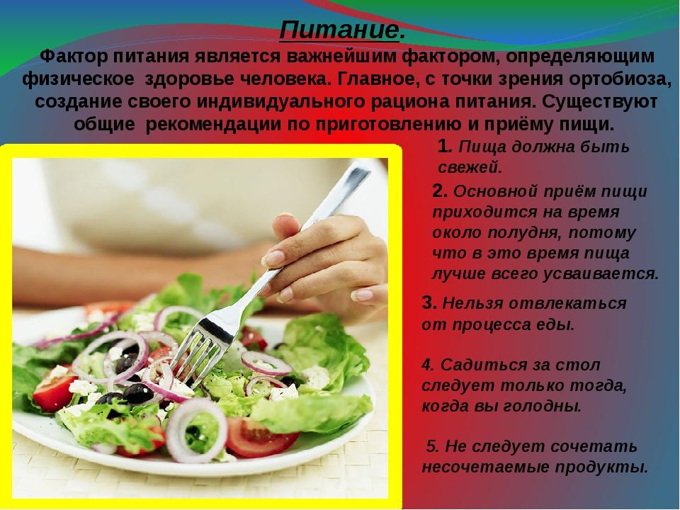 Питание. Фактор питания является важнейшим фактором, определяющим физическое...