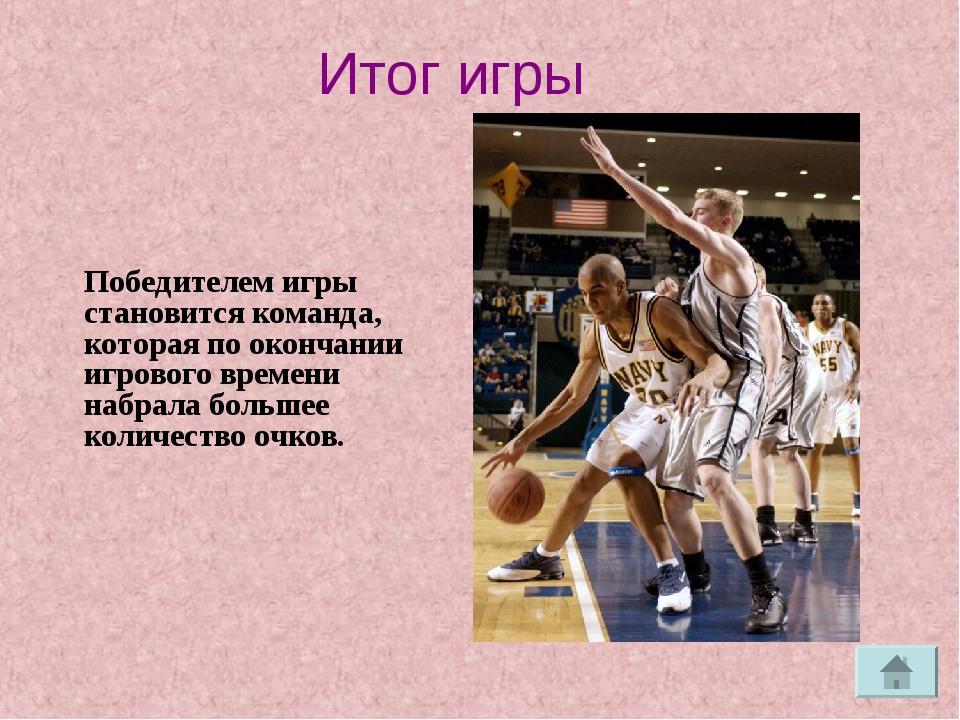Победителем игры становится команда, которая по окончании игрового времени н...