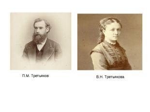 П.М. Третьяков В.Н. Третьякова
