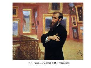 И.Е. Репин. «Портрет П.М. Третьякова»
