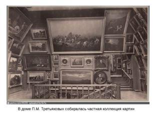В доме П.М. Третьяковых собиралась частная коллекция картин