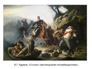 В.Г. Худяков. «Стычка с финляндскими контрабандистами»