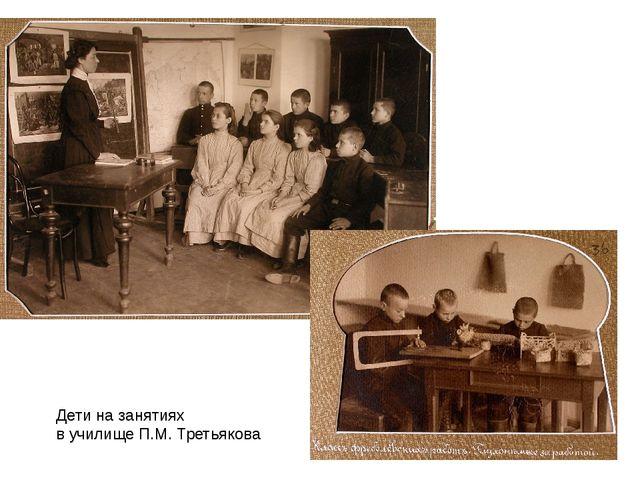Дети на занятиях в училище П.М. Третьякова