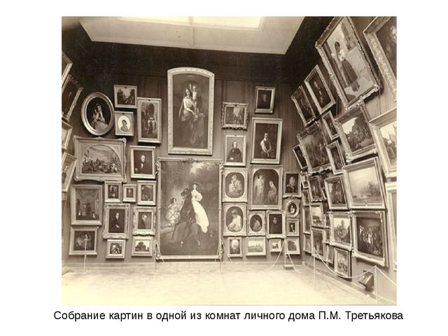 Собрание картин в одной из комнат личного дома П.М. Третьякова
