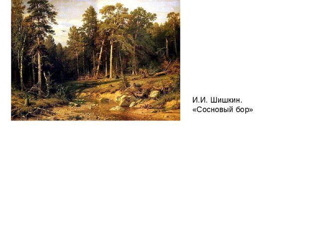 И.И. Шишкин. «Сосновый бор»