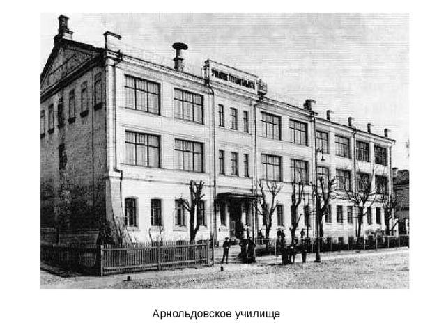 Арнольдовское училище