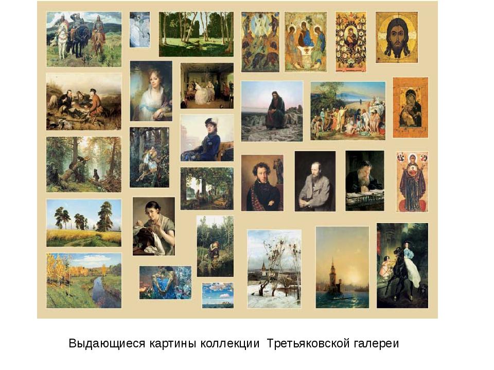 Выдающиеся картины коллекции Третьяковской галереи