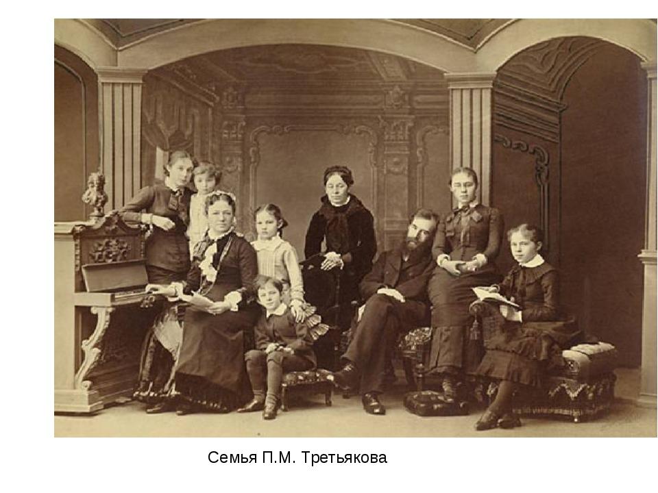 Семья П.М. Третьякова