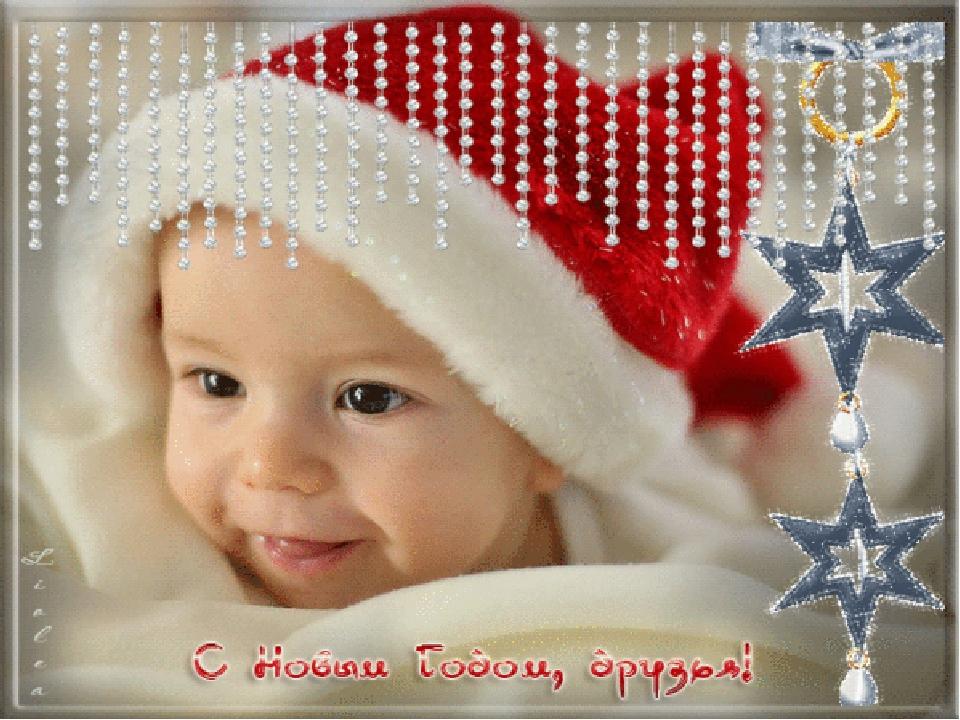 Открытка для малышей на новый год