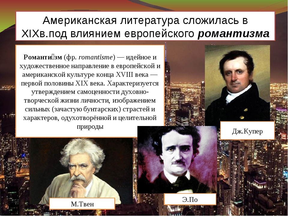 Американская литература сложилась в XIXв.под влиянием европейского романтизма...