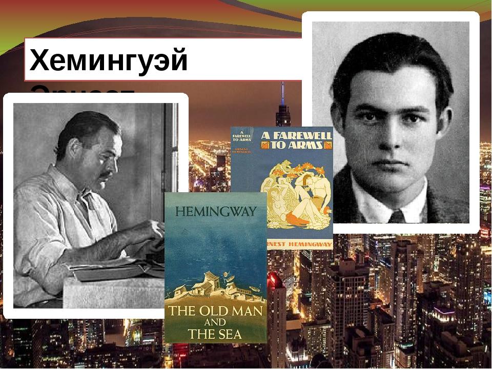 Хемингуэй Эрнест