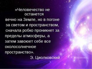 «Человечество не останется вечно на Земле, но в погоне за светом и пространст