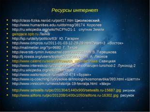 Ресурсы интернет http://class-fizika.narod.ru/port17.htm Циолковский, http://