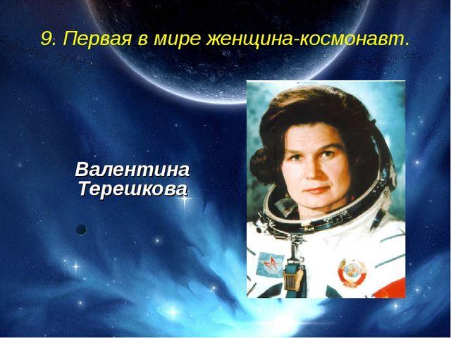 9. Первая в мире женщина-космонавт. Валентина Терешкова