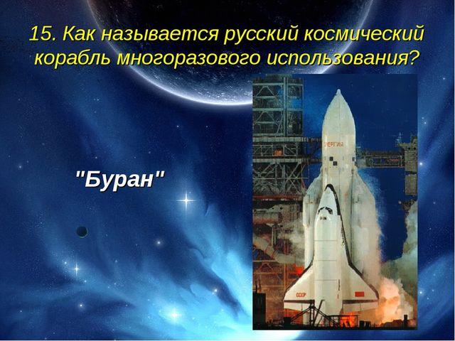 """15. Как называется русский космический корабль многоразового использования? """"..."""