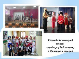 Фестиваль театров книги городских библиотек « Книжки и маски»