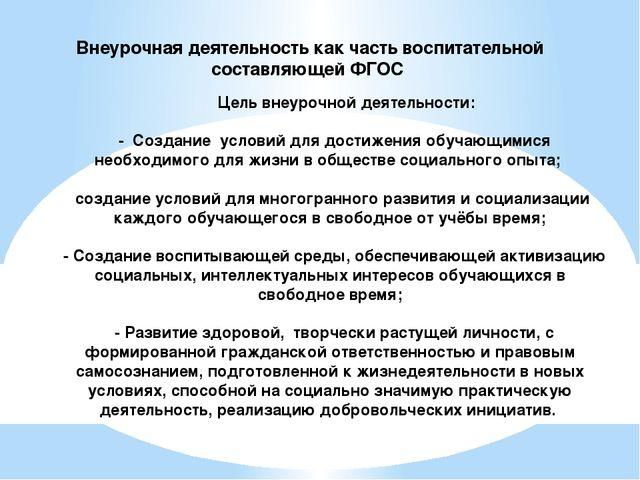 Внеурочная деятельность как часть воспитательной составляющей ФГОС Цель внеур...