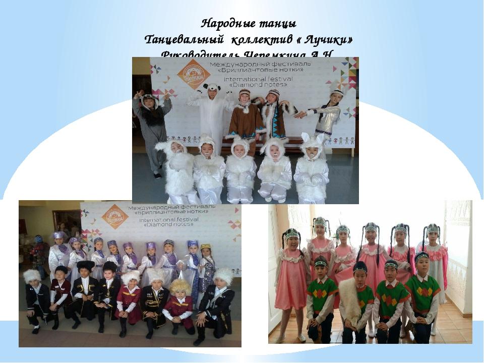 Народные танцы Танцевальный коллектив « Лучики» Руководитель Черемкина А.Н.