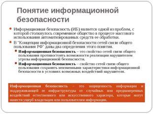 Понятие информационной безопасности Информационная безопасность (ИБ) является