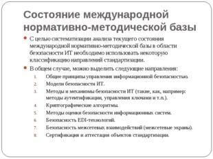 Состояние международной нормативно-методической базы С целью систематизации а