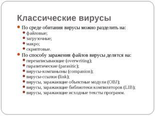 Классические вирусы По среде обитания вирусы можно разделить на: файловые; за