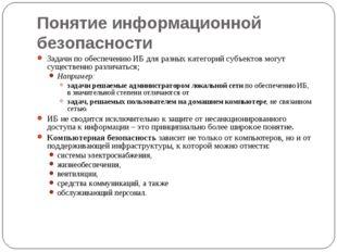 Понятие информационной безопасности Задачи по обеспечению ИБ для разных катег