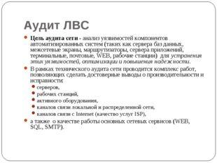 Аудит ЛВС Цель аудита сети - анализ уязвимостей компонентов автоматизированны