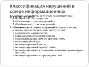 Классификация нарушений в сфере информационных отношений Согласно«Руководству