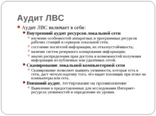 Аудит ЛВС Аудит ЛВС включает в себя: Внутренний аудит ресурсов локальной сети
