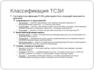 Классификация ТСЗИ Системную классификацию ТСЗИ удобно провести по следующей