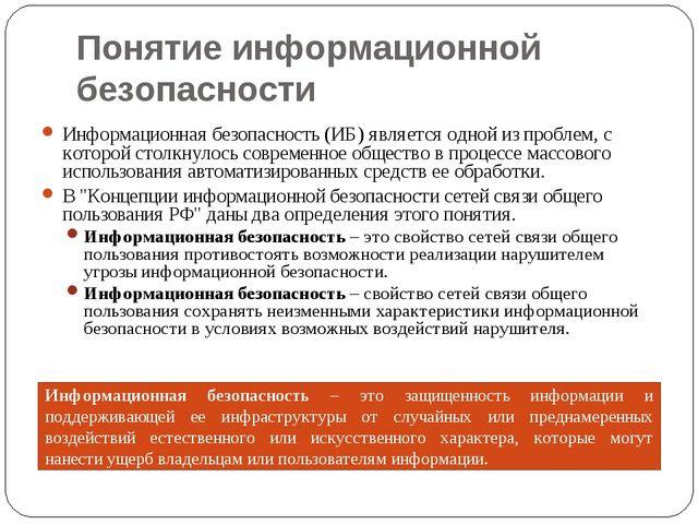 Понятие информационной безопасности Информационная безопасность (ИБ) является...