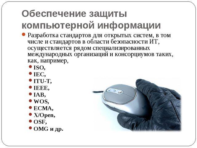 Обеспечение защиты компьютерной информации Разработка стандартов для открытых...