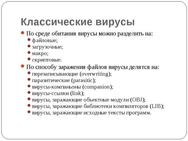 Классические вирусы По среде обитания вирусы можно разделить на: файловые; за...
