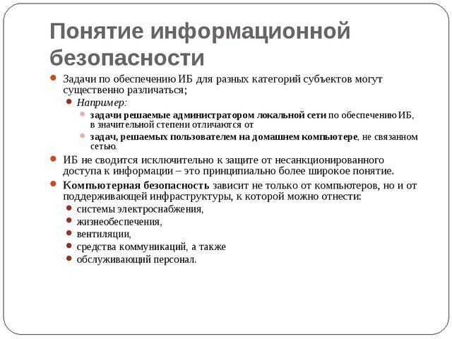 Понятие информационной безопасности Задачи по обеспечению ИБ для разных катег...